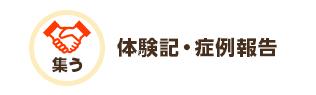 体験記・症例紹介