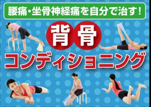 [背骨コンディショニング]脊柱管狭窄症の痛み・しびれ、坐骨神経痛・腰痛がたった4動作で解消!
