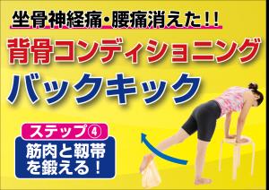 [背骨コンディショニング]筋肉と靱帯を鍛えて矯正効果が持続〜ステップ④バックキック〜