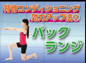 仙骨を支える筋肉を鍛えて間欠性跛行も防ぐ「バックランジ」[背骨コンディショニング・効力アップ法②]