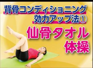 坐骨神経痛の痛み・しびれの回復が驚くほど早まる「仙骨タオル体操」[背骨コンディショニング・効力アップ法①]