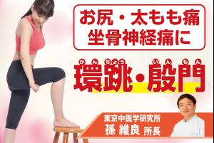 [脊柱管狭窄症のマル秘ツボ]〜②坐骨神経痛やお尻・太もも痛には「環跳・殷門」〜