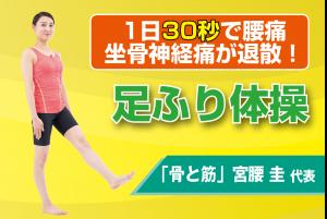 1日たった30秒足をふるだけで腰痛・坐骨神経痛が改善!痛みの真の黒幕「大腰筋」を鍛えて再発も抑える「足ふり体操」