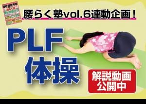 【腰らく塾vol.6 連動企画】間欠性跛行でも歩ける距離が最大10倍に!今大注目の体操「PLF体操」を動画で紹介!
