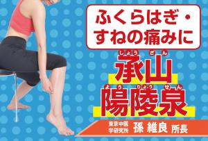 [脊柱管狭窄症のマル秘ツボ]〜③ふくらはぎやすねの痛み・しびれには「承山・陽陵泉」〜