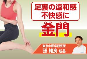 [脊柱管狭窄症のマル秘ツボ]〜④足裏の違和感・不快感には「金門」〜