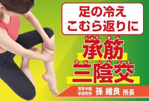 [脊柱管狭窄症のマル秘ツボ]〜⑥足の冷え・こむら返りには「三陰交・承筋」〜