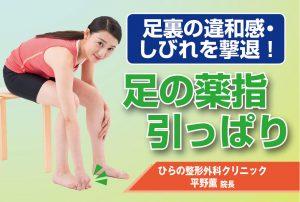 手術でも改善しない足裏のしびれ・脱力感が引いた人も!専門医推奨[足の薬指引っぱり]