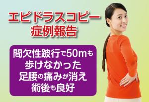 【症例報告・エピドラスコピー】50mも歩けない重症の狭窄症が改善し、術後も良好