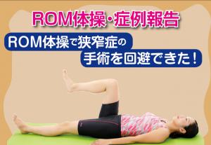 【症例報告・ROM体操】ひざ関節・足首・足指の動きがよくなり狭窄症の手術もキャンセルできた