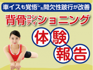 【背骨コンディショニング・症例報告】車イスも覚悟した腰痛としびれが劇的に改善し手術も回避