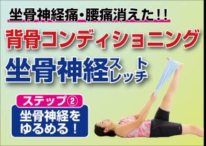 [背骨コンディショニング]坐骨神経をゆるめてひざ痛まで改善〜ステップ②坐骨神経ストレッチ〜