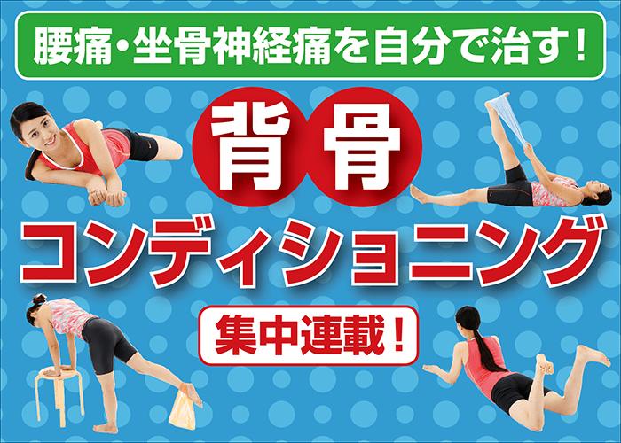 [背骨コンディショニング]たった4つの動作で腰痛・坐骨神経痛を解消!