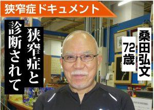 脊柱管狭窄症から黄色靭帯骨化症を併発も、手術後の残存痛を自分で治した桑田弘文さん(72歳)