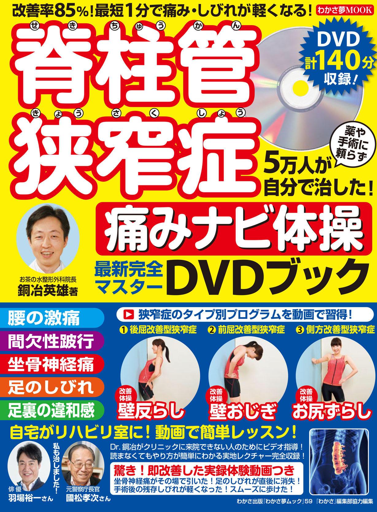 59_痛みナビ体操DVD_s.jpg