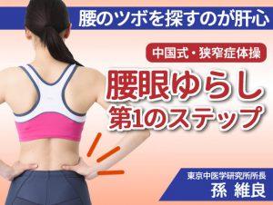 【中国式狭窄症体操・腰眼ゆらし】腰の間にあるへこみを見つけるのが肝心【第1のステップ】