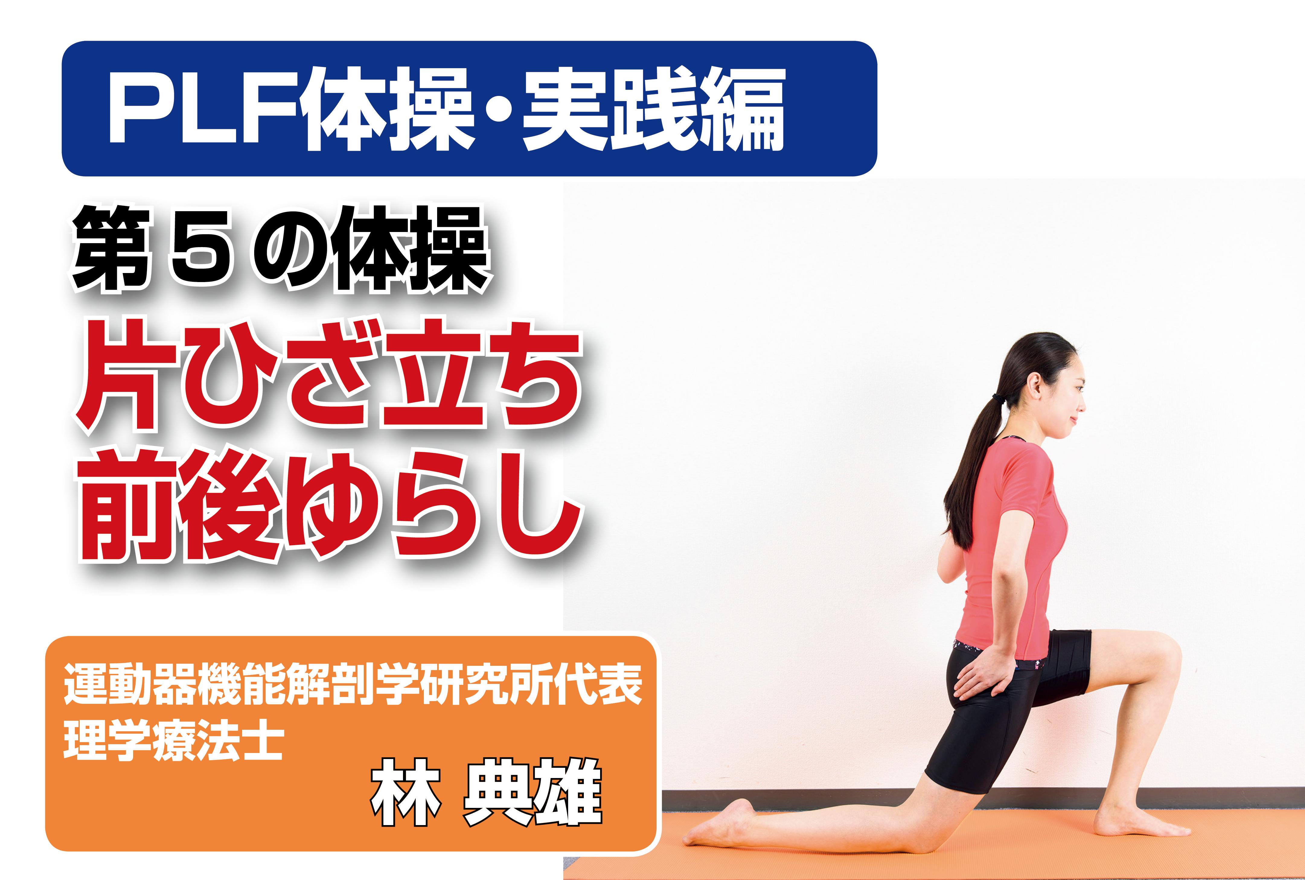 【PLF体操(7/9)実践編】片ひざ立ち前後ゆらしで、腸腰筋と大腿筋膜張筋をゆるめる【第5の体操】