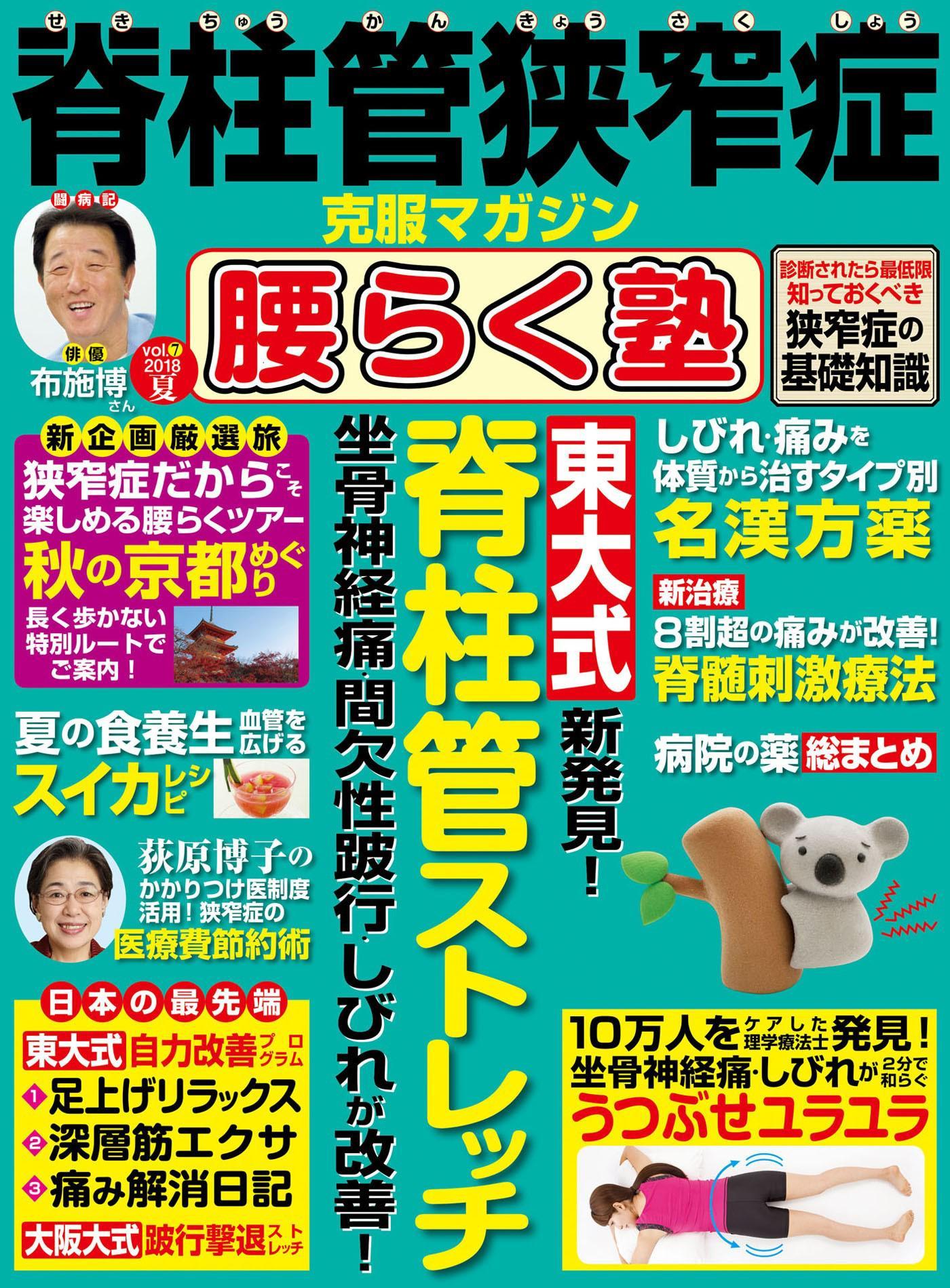 表紙vol.7.jpg