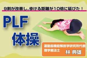 【PLF体操(2/9)】間欠性跛行が改善し、歩ける距離が10倍になる新運動を発見!