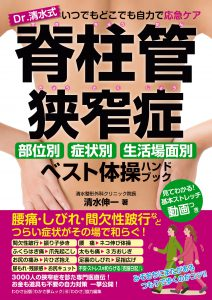 【脊柱管狭窄症の本】「Dr.清水式 脊柱管狭窄症ベスト体操ハンドブック」が発売されました!