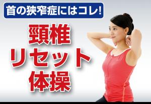 首の狭窄症を招く[首ネコ背]になっていませんか?首の激痛・手腕のしびれを改善する名医考案[頸椎リセット体操]