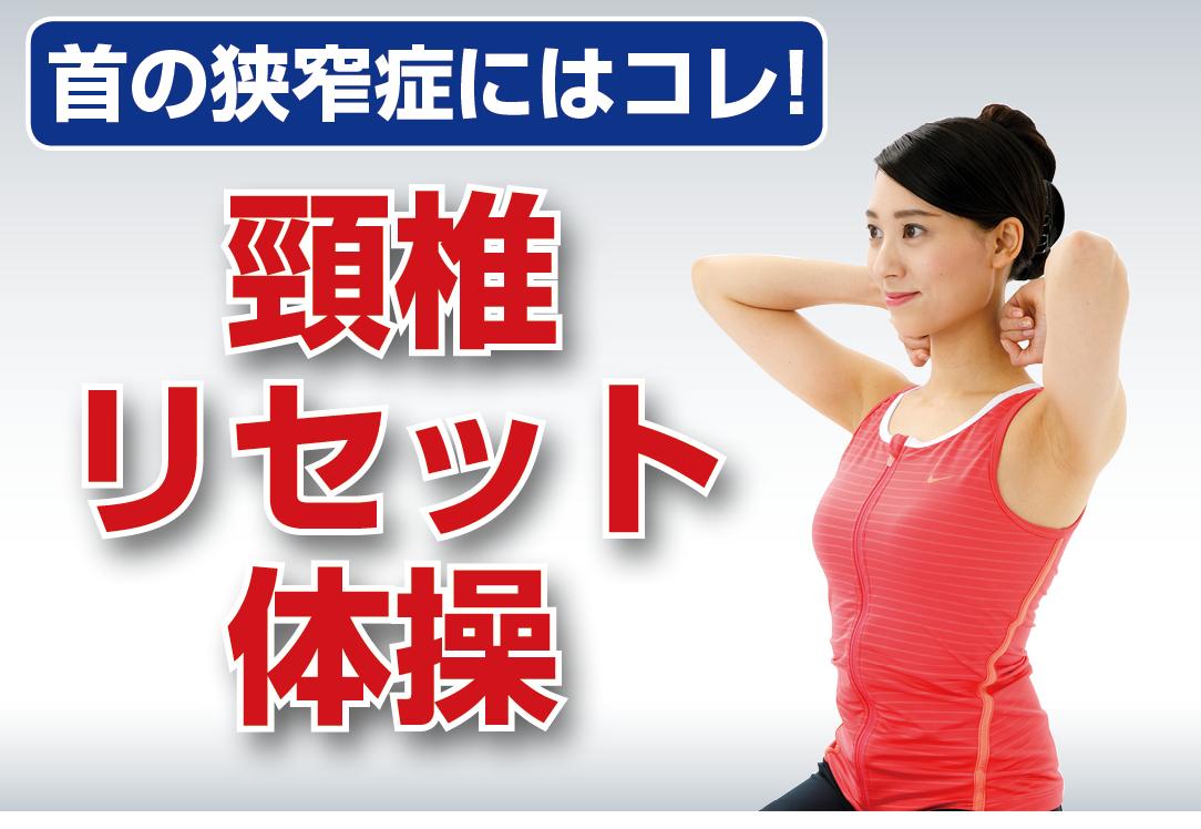 頸椎リセット体操