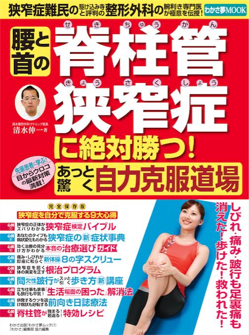 狭窄症Part01_cover.png