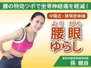 【中国式狭窄症体操・腰眼ゆらし】腰のツボを押さえながら体をゆらして坐骨神経痛を軽減!