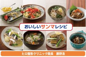 【狭窄症対策レシピ】今年は豊漁!おいしく食べて痛み・しびれスッキリ「秋のサンマ」レシピ