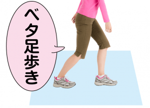 【症例報告・ベタ足歩き】足裏の感覚が鈍くてよく転倒したが、半年で歩ける距離が倍へ