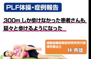 【PLF体操(9/9)症例報告】300mしか歩けなかった患者さんも延々と歩けるようになった!