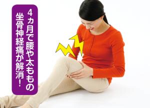 【症例報告・3方おじぎ】イスの立ち上がりさえ苦労した腰と太ももの坐骨神経痛が4ヵ月の[3方おじぎ]で改善