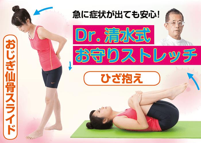 【実演動画つき】間欠性跛行と腰痛で歩けない緊急時に役立つ2つのお守りストレッチ
