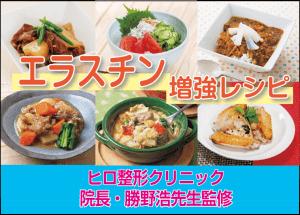 【狭窄症対策レシピ】勝野浩先生監修・靱帯の弾力を保つ「エラスチン」増強レシピ