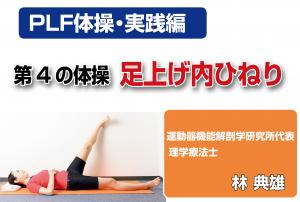 【PLF体操(6/9)実践編】足上げ内ひねりで、大腿筋膜張筋を柔軟にする【第4の体操】