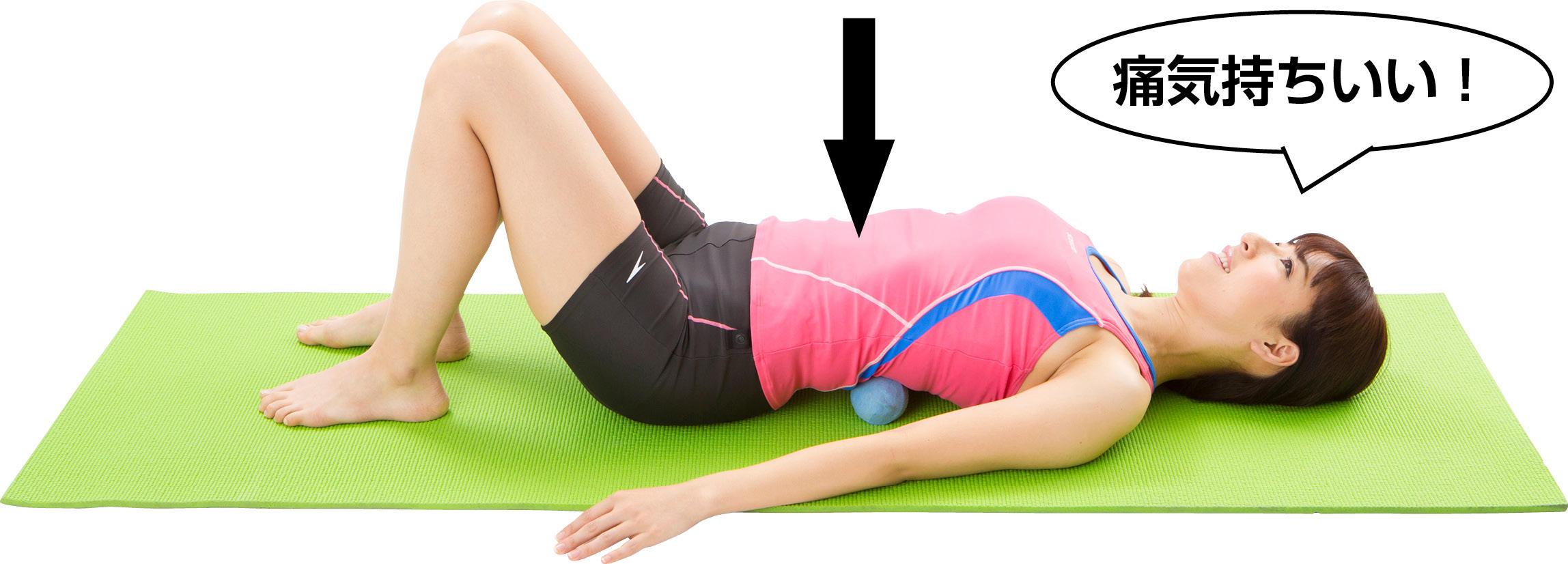【トリガーポイント療法】腰・背中・お尻のコリを自分で治す「テニスボールほぐし」
