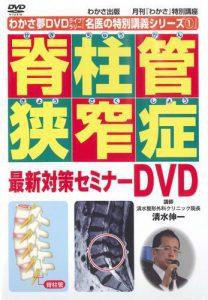 わかさ夢DVDライブラリー① 脊柱管狭窄症最新対策セミナー