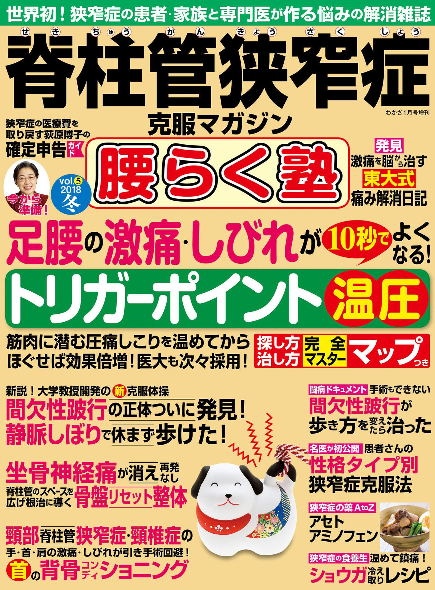 腰らくVol.5表紙_epub.jpg