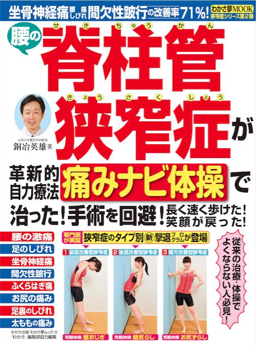 狭窄症_痛みナビ_cover.png