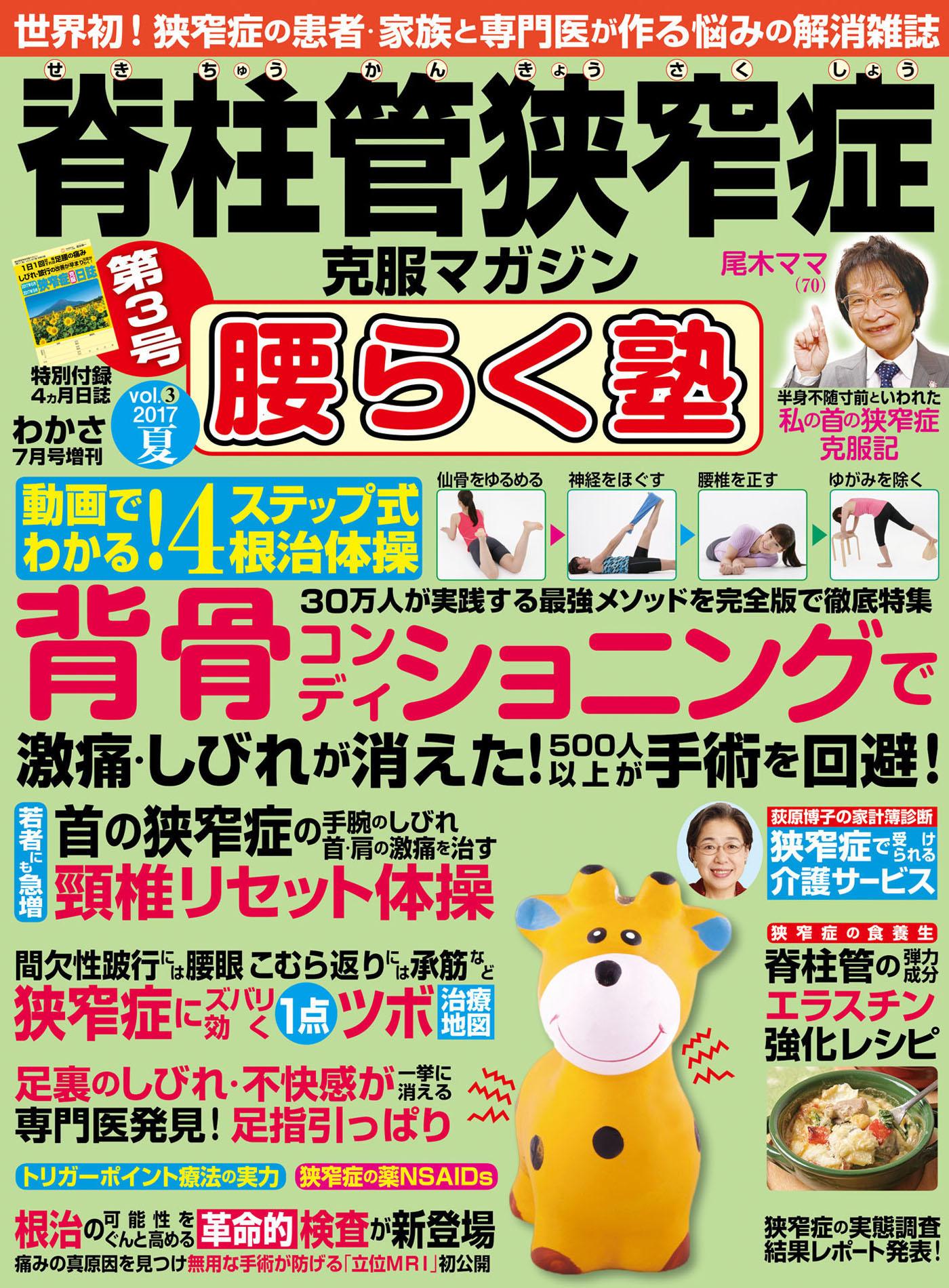 kosiraku_001.jpg