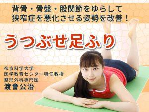 【うつぶせ足ふり】背骨・骨盤・股関節をゆらして狭窄症を悪化させる姿勢を改善!