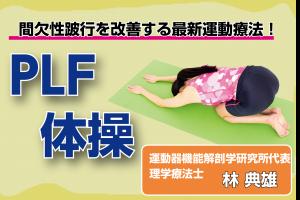 【PLF体操(1/9)】腰痛学会で発表!腰椎の反りを防いで間欠性跛行を改善!