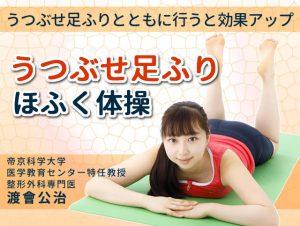 【うつぶせ足ふりの効力アップ法】ほふく体操を行って脊柱管狭窄症の痛みやしびれを軽減!