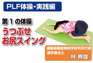 【PLF体操(3/9)実践編】うつぶせお尻スイングで、縮んだ腰椎をぐんと伸ばす【第1の体操】