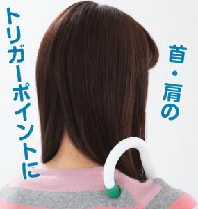 【トリガーポイント療法】首の脊柱管狭窄症におすすめ! 首・肩の筋肉のこりほぐしに役立つ「三角もみ」