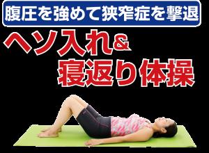 背骨を歪める[ポッコリお腹]がやせて狭窄症を改善!寝たままできて腹圧が高まる[ヘソ入れ・寝返り体操]