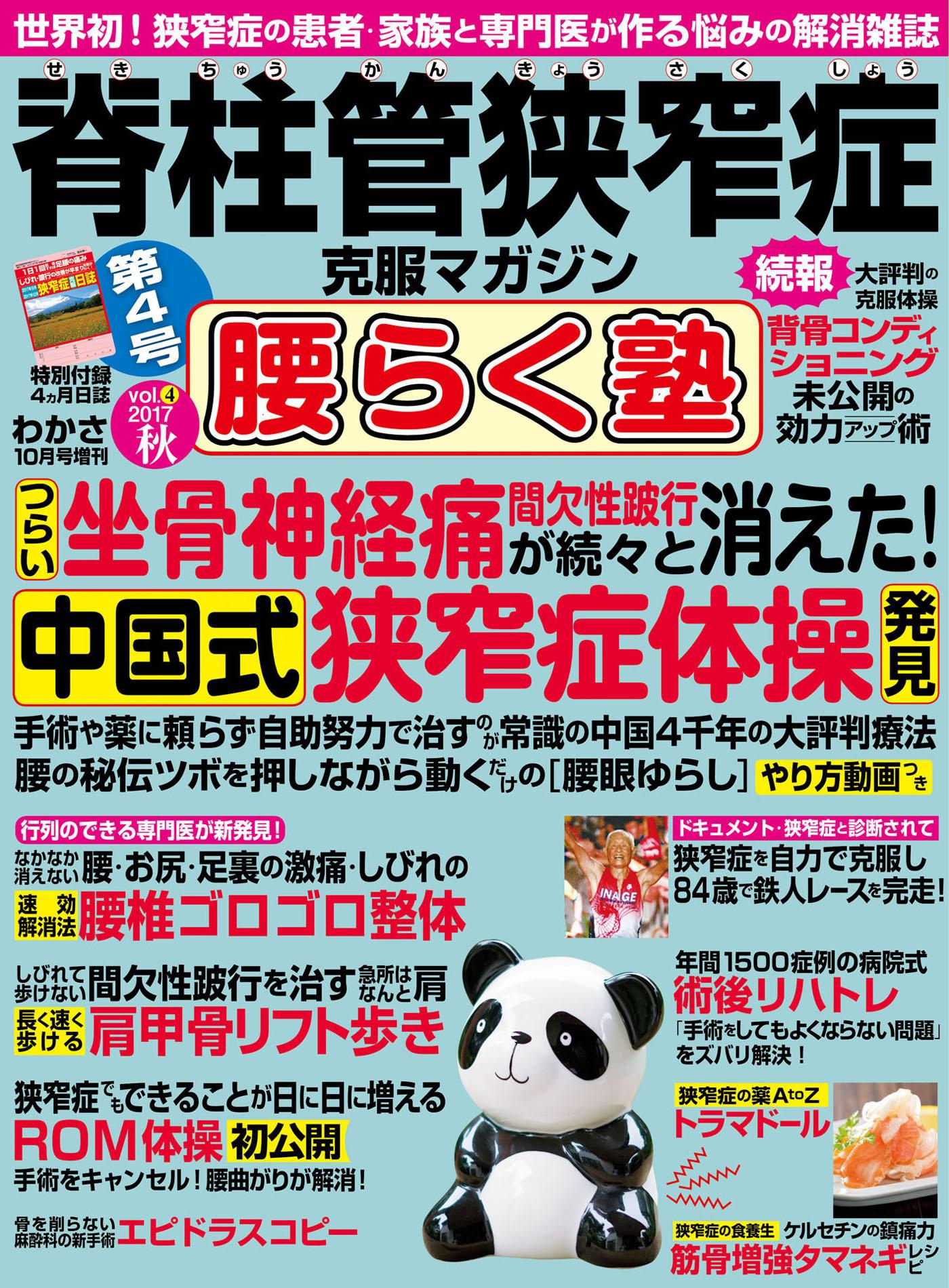 腰らく塾_Vol.4_表1(epub).jpg