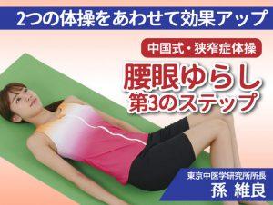 【中国式狭窄症体操・腰眼ゆらし】[お尻上げ]と[ひざ倒し]で作用アップ【第3のステップ】