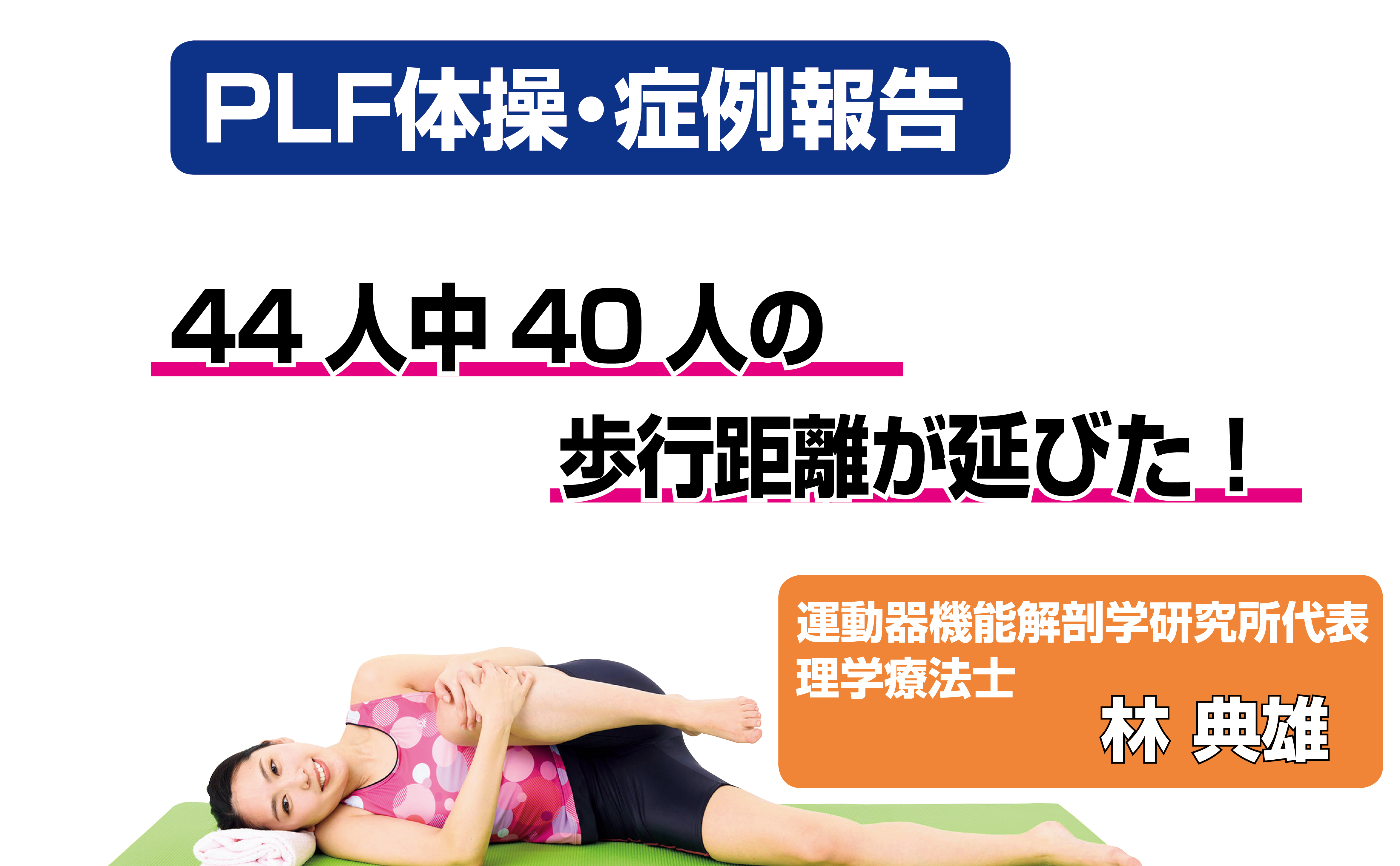 【PLF体操(8/9)症例報告】44人中40人の歩行距離が延びた!