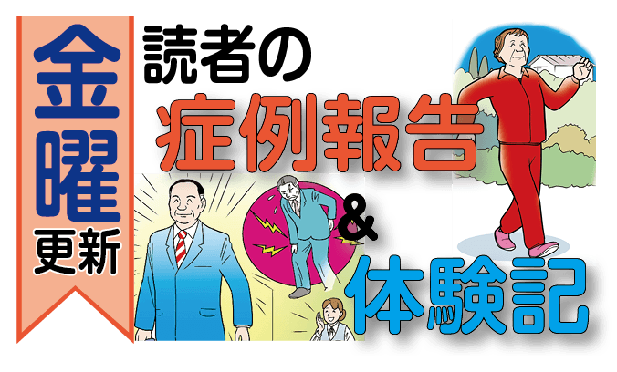 金曜更新! 読者の症例報告&体験記